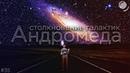 Андромеда столкновение галактик выпуск 35