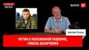 Путин о пенсионной реформе гибель Захарченко