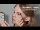 секреты макияжа 3 часть