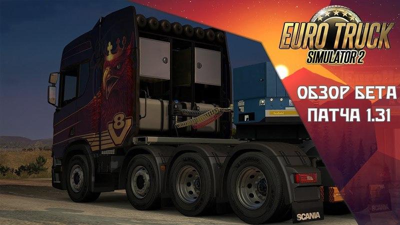 Euro Truck Simulator 2 обзор бета патча 1 31 Соединительные кабеля и многое другое