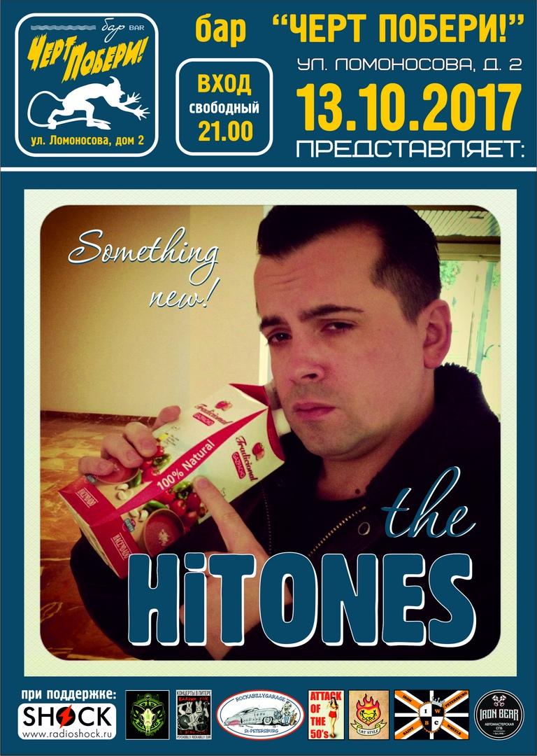 "13.10 The Hi-Tones в баре ""ЧП""!"