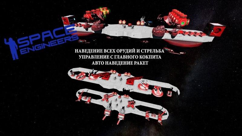 Space Engineers Наведение всех орудий и стрельба управление с главного кокпита авто наведение ракет