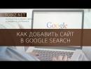 Как добавить сайт в google search