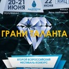 Всероссийский фестиваль-конкурс «ГРАНИ ТАЛАНТА»