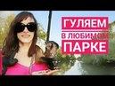 2018.04.25 Обезьяна капуцин Масяня. Городской парк Краснодара. Прогулка.