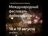 Международный фестиваль фейерверков на Яндексе