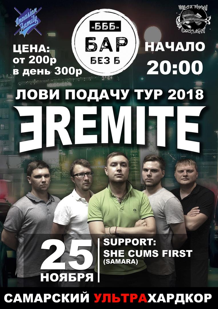 """Афиша Ижевск EREMITE """"Лови Подачу Тур"""" Ижевск 25.11"""