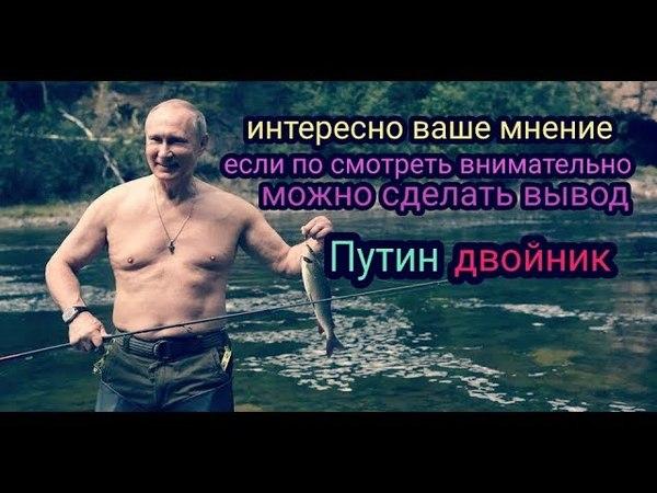 Путин умер вот доказательства двойника