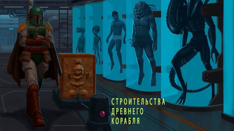 The Sims 4 строительство древнего космического корабля