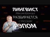 Лингвист Максим Кронгауз разбирается с русским рэпом
