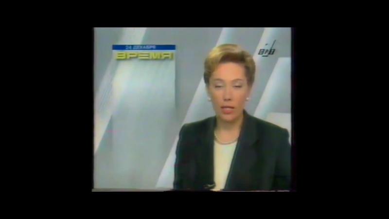 Фрагмент программы Время (ОРТ, 24.12.1996)