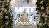 Мот — Свадебная [Рэп Vолна]