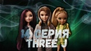 Сериал Three J 14 серияstop motion Monster high, Ever After high