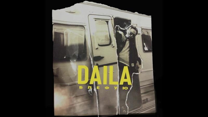 Daila - Блефую