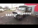 Хантер Морпеха Студия автозвука PERSONA