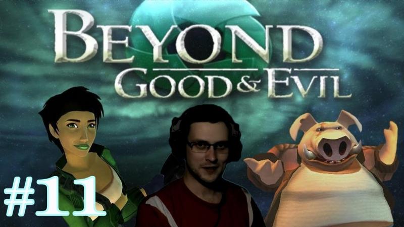 Kuplinov Play – Beyond Good and Evil – Водный Шумахер! 11 » Freewka.com - Смотреть онлайн в хорощем качестве