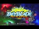 Песня бейблейд 3 сезон на японском