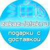 Холсты, подарки Екатеринбург с доставкой