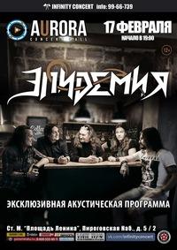 17.02.18 Эпидемия - Aurora Concert Hall (СПб)
