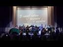 В Нашу Гавань Заходили Корабли 26 11 2016 Концерт в управе Бибирево