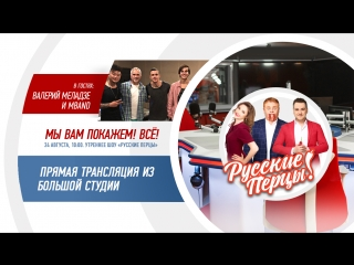 Валерий Меладзе и группа MBAND в Утреннем шоу Русские Перцы