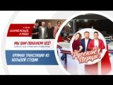 Валерий Меладзе и группа MBAND в Утреннем шоу «Русские Перцы»