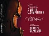 ФИНАЛ (IV тур) I Международного конкурса скрипачей Виктора Третьякова.
