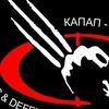 КАПАП : ближний бой, защитная стрельба