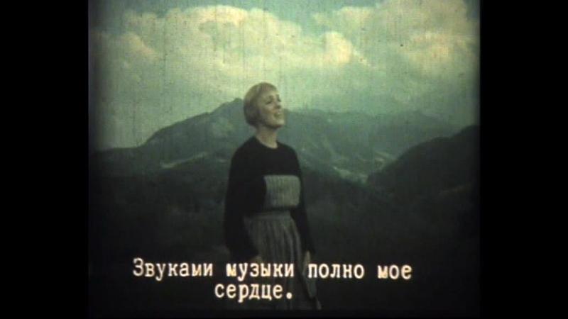 Звуки музыки (1965) - фрагмент советской прокатной копии