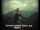 Звуки музыки 1965 - фрагмент советской прокатной копии