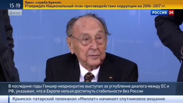 Новости на Россия 24 • Умер известный немецкий дипломат Ганс Дитрих Геншер