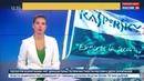 Новости на Россия 24 • Лаборатория Касперского выиграла суд у голландской газеты