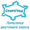"""""""СпортГрад"""" - территория доступного спорта"""