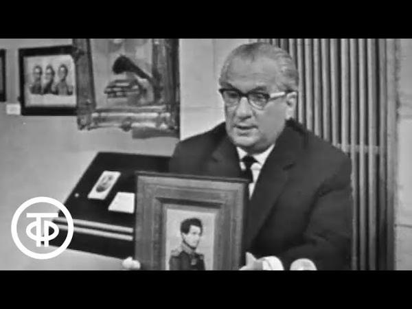 Ираклий Андроников. Портреты неизвестных (1970)