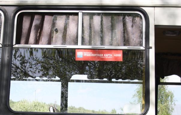 Рекомендуется использовать транспортные карты.