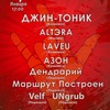 KLIMOVSK ROCK FEST vol.4! 27 Января