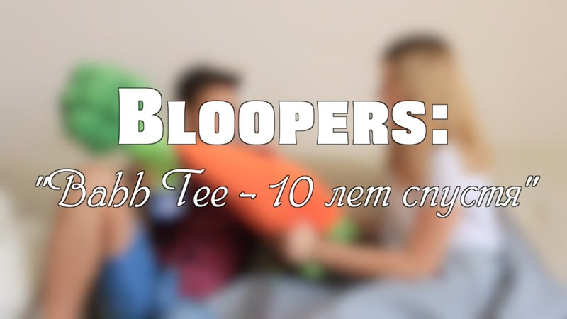 BLOOPERS: