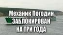 Российский танкер заблокирован в порту Херсона на три года