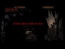Darkest Dungeon И снова вампиры 14