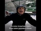 95-летний судья на коньках