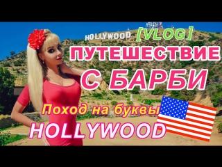 [VLOG] #18 - Поход на 9 веселых букв Hollywood . Татьяна Тузова – Russian Barbie