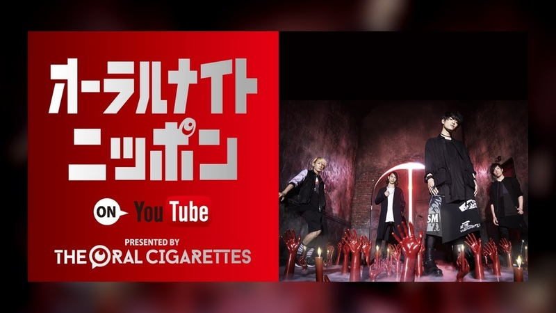 THE ORAL CIGARETTES「オーラルナイトニッポン 2017年11月号」