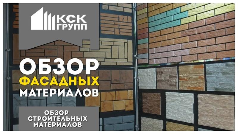 Обзор фасадных материалов: виниловый сайдинг и цокольная панель