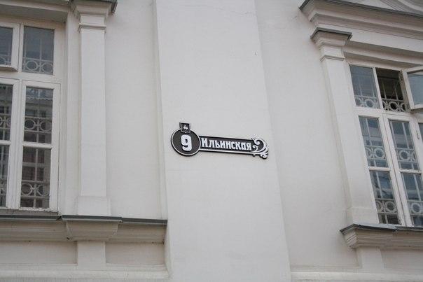 Аншлаг на Ильинской