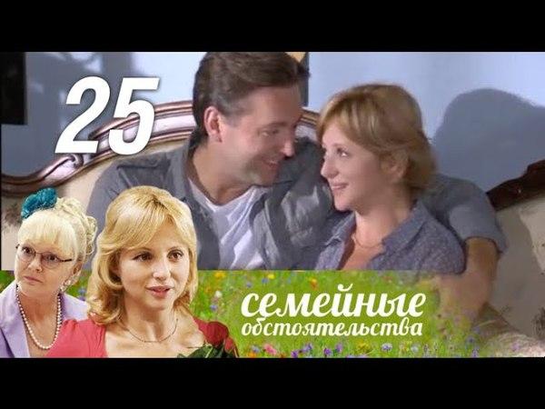 Семейные обстоятельства. 25 серия (2013). Мелодрама @ Русские сериалы