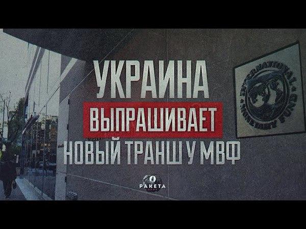 Украина выпрашивает новый транш у МВФ (РАКЕТА.News)