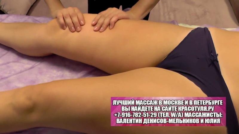 Ручной правильный массаж передней и внутренней поверхности бедра Сухой массаж жир на колене
