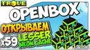 TROVE ► ОТКРЫВАЕМ х59 Lesser Neon Cache ◄Open Box | сундучки с Rampage [OutStender]