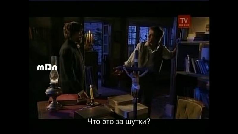 Граф Вролок - 102 серия