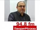 Александр Колпакиди - Мифы о 22 июня 1941 - Говорит Москва (05.06.16) у Леонида Володарского